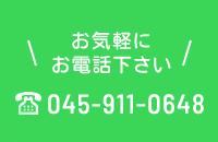 お気軽にお電話ください 045-911-0648