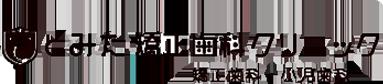 横浜市青葉区の小児矯正・成人矯正とみた矯正歯科クリニック