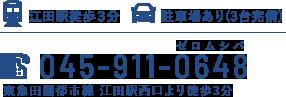 045-911-0648